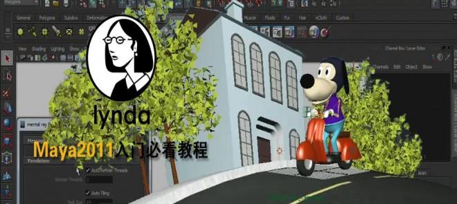 Lynda-Maya2011入门必看教程