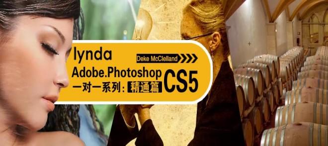 Lynda-Photoshop.CS5一对一系列:精通篇
