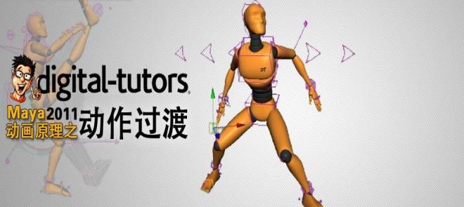 Digital.Tutors-Maya2011动画原理之动作过渡