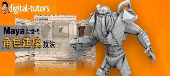 Digital.Tutors-Maya次世代角色建模技法