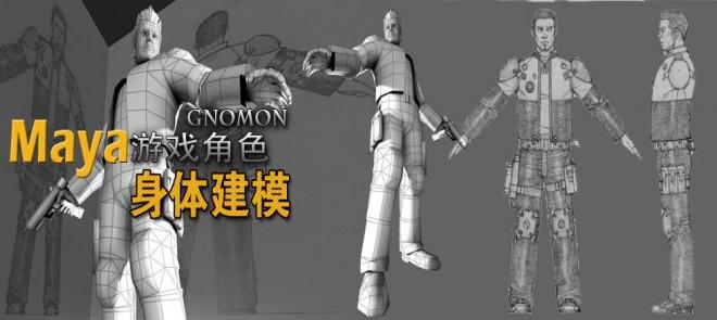 Gnomon-Maya游戏角色身体建模