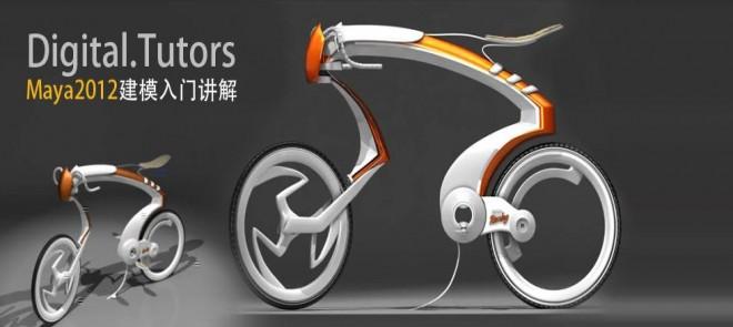 Digital.Tutors-Maya2012建模入门讲解