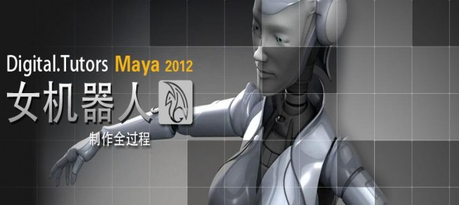 Digital.Tutors-Maya2012女机器人制作全过程