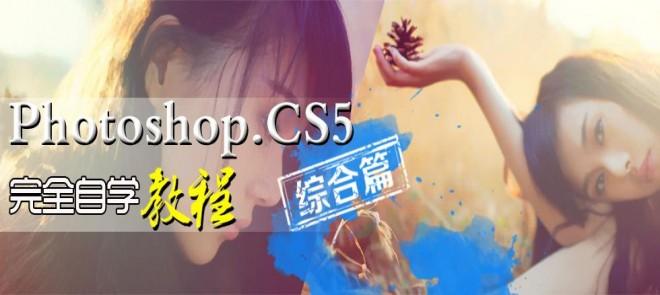 Photoshop CS5自学教程:综合篇