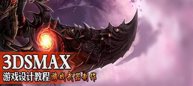 游戏设计教程-3DMAX游戏武器制作