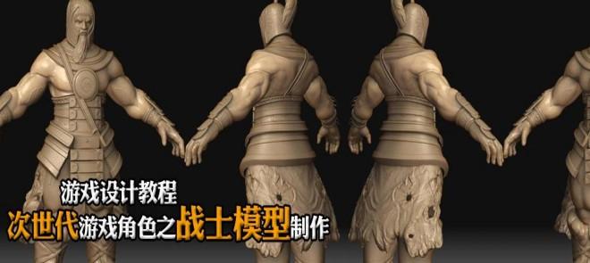游戏设计教程-次世代游戏角色之战士模型制作