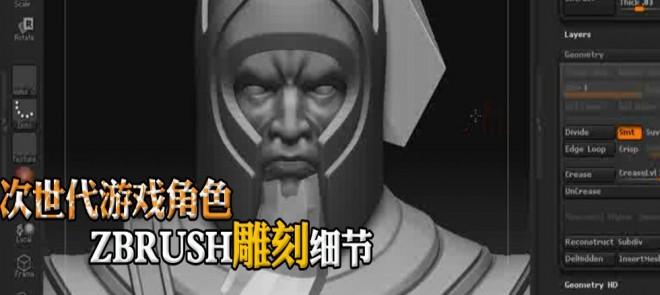 次世代游戏角色-zbrush雕刻细节