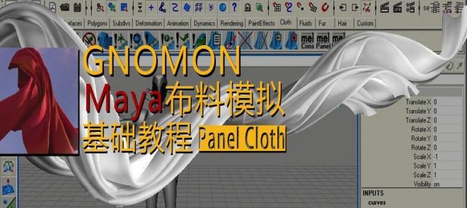 GNOMON-Maya布料模拟基础教程