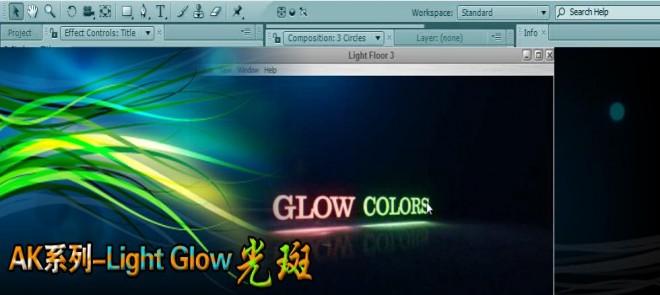 AK系列 第113期 Light Glow光斑