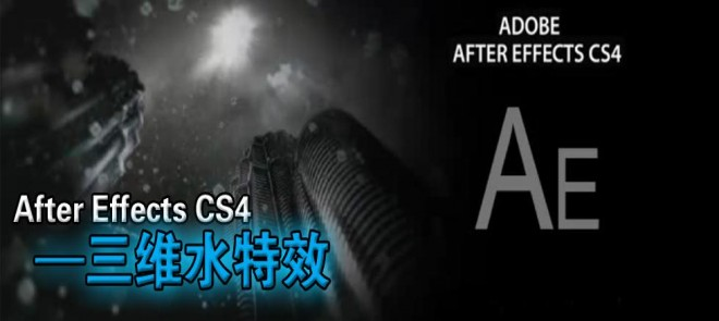 After Effects CS4-三维水特效