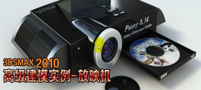 3dsMax 2010高级建模实例-放映机