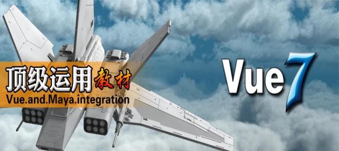 Vue.and.Maya.integration顶级运用教材