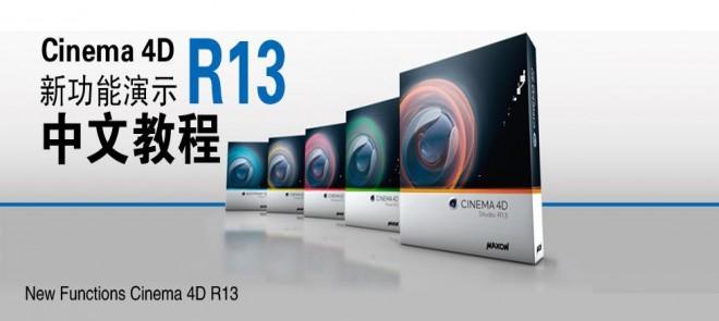 Cinema 4D R13新功能演示中文教程