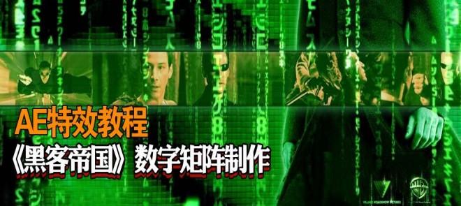 AE特效教程-《黑客帝国》数字矩阵制作