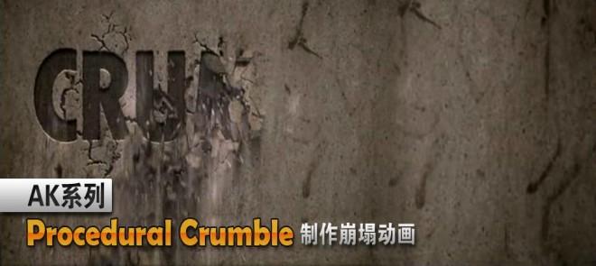 AK系列第116期 Procedural Crumble制作崩塌动画