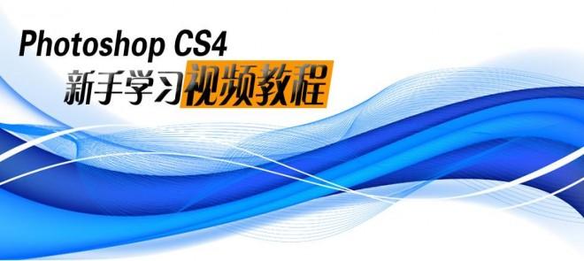 Photoshop CS4新手学习视频教程