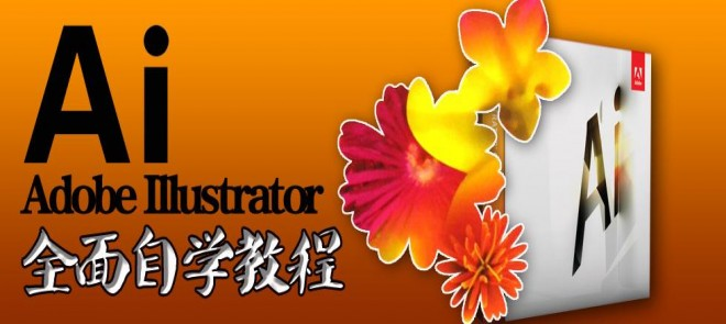 Adobe Illustrator全面自学教程