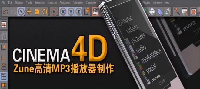 CINEMA 4D- Zune高清MP3播放器制作