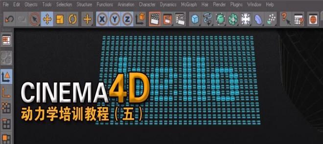Cinema 4D动力学培训教程(五)
