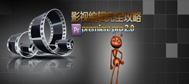 premiere pro 2.0影视编辑完全攻略