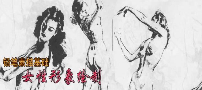 铅笔素描基础-女性形象绘制
