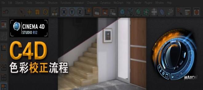 Cinema 4D色彩校正流程