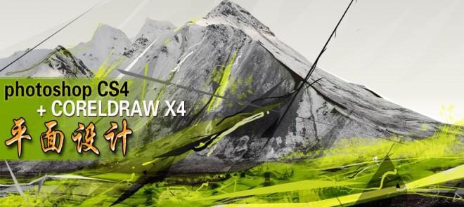 photoshop CS4 CORELDRAW X4 平面设计