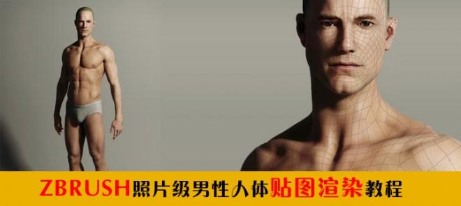 Zbrush照片级男性人体贴图渲染教程