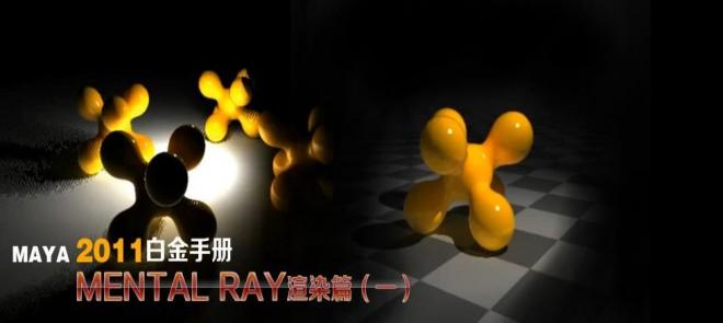 MAYA 2011白金手册-MENTAL RAY渲染篇(一)
