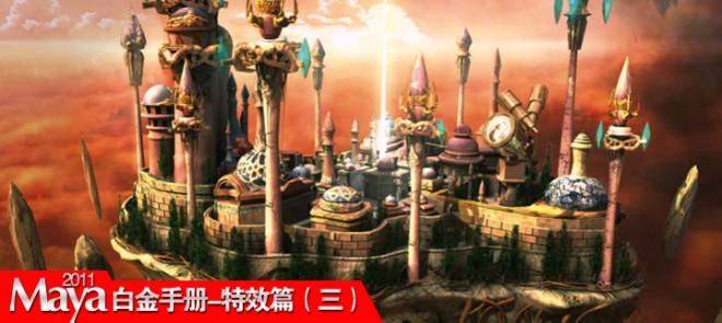 MAYA 2011白金手册-特效篇(三)