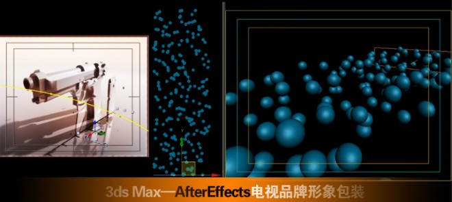 3ds Max-AfterEffects电视品牌形象包装
