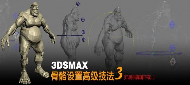 3DSMAX骨骼设置高级技法3