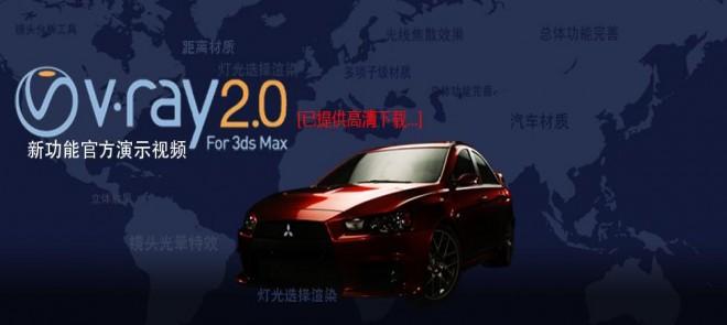 Vray2.0新功能官方演示视频