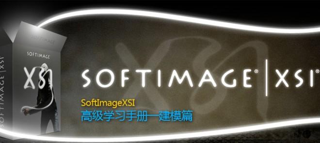 SoftImageXSI高级学习手册一建模篇