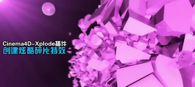 Cinema4D-Xplode插件创建炫酷碎片特效