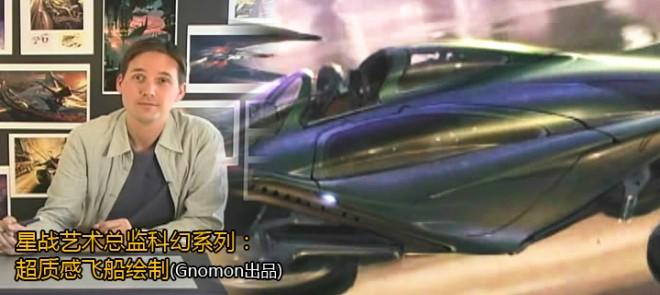 星战艺术总监科幻系列:超质感飞船绘制(Gnomon出品)