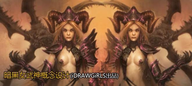 暗黑女武神概念设计(iDRAWGiRLS出品)