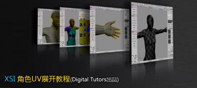 XSI ��ɫUVչ���̳�(Digital Tutors��Ʒ)