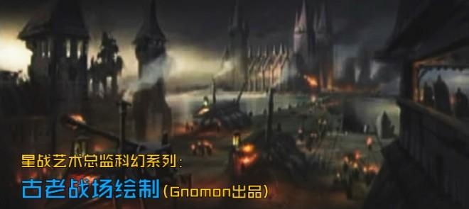 星战艺术总监科幻系列:古老战场绘制(Gnomon出品)