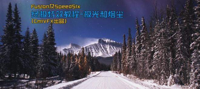 Fusion及SpeedSix终极特效教程-极光和烟尘(CmiVFX出品)