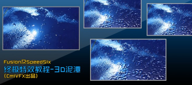 Fusion及SpeedSix终极特效教程-3D泥潭(CmiVFX出品)