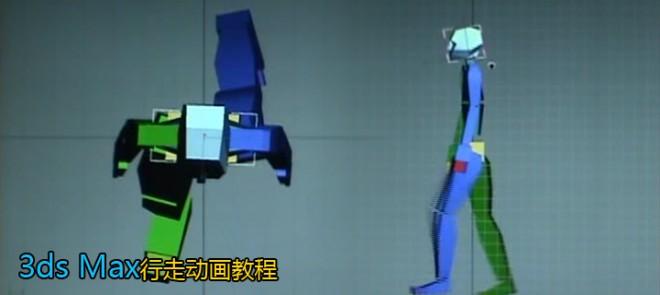 3ds Max行走动画教程