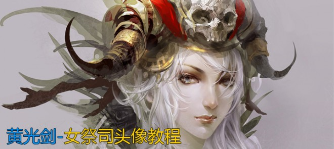 黄光剑-女祭司头像教程