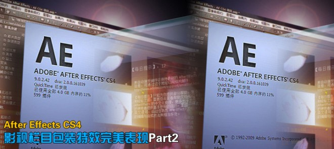 After Effects CS4影视栏目包装特效完美表现Part2
