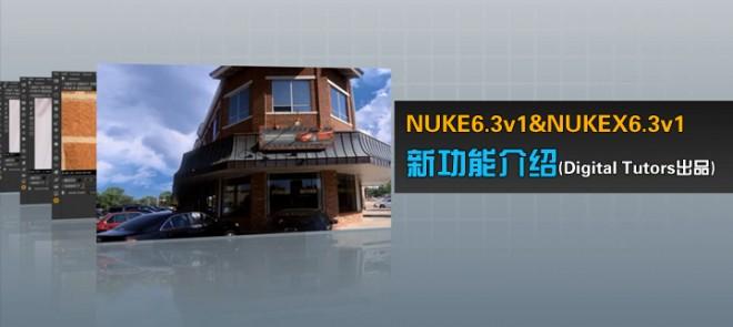 NUKE6.3v1与NUKEX6.3v1新功能介绍(Digital Tutors出品)