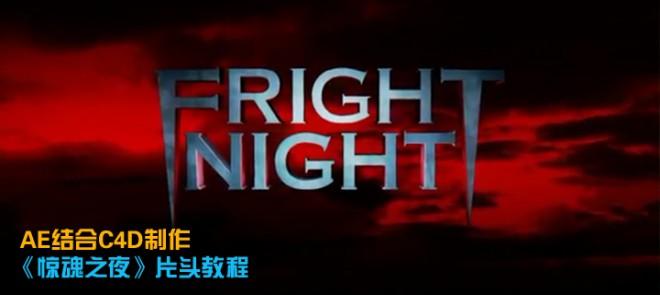 AE结合C4D制作《惊魂之夜》片头教程