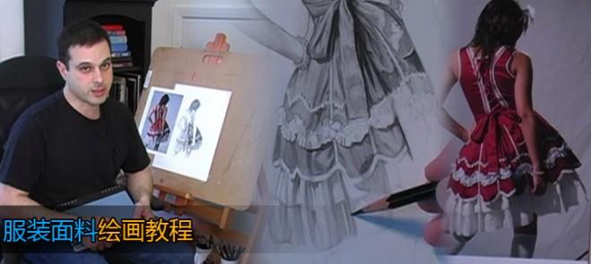 服装面料绘画教程