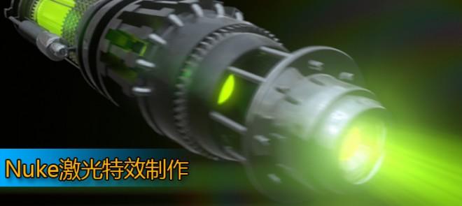 Nuke激光特效制作
