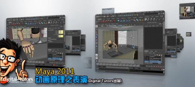 Maya 2011动画原理之表演(Digital Tutors出品)