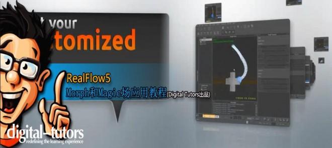 RealFlow5  Morph和Magic场应用教程(Digital Tutors出品)